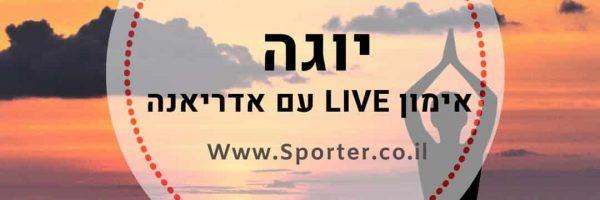 יוגה בחיפה